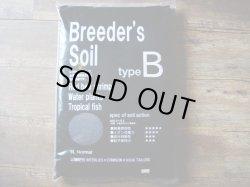 画像1: Breeder's Soil type B ノーマル