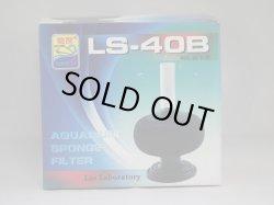 画像1: LSSスポンジフィルター LS-40B 置型プラネットタイプ