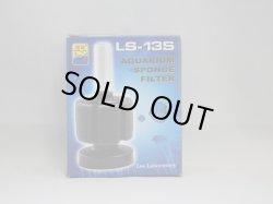 画像1: LSSスポンジフィルター LS-13S 置型タイプ
