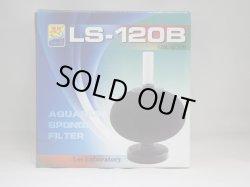 画像1: LSSスポンジフィルター LS-120B 置型プラネットタイプ